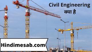 Civil Engineering kya hai