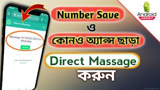Send Direct WhatsApp Messages Without App & Save Number/ ডাইরেক্ট ম্যাসেজ করুন নং সেভ ও অ্যাপ ছাড়া
