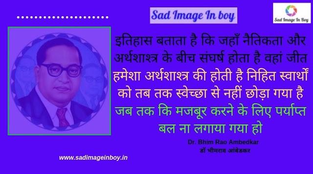 ambedkar speech | dr babasaheb ambedkar life history in marathi