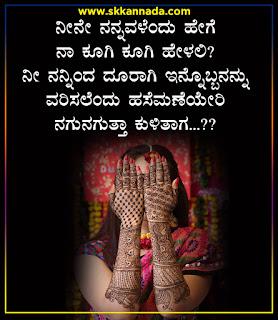 Sad Love Feelings Quotes in Kannada