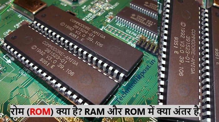 रोम (ROM) क्या है? RAM और ROM में क्या अंतर है, rom kya hai