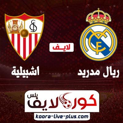 بث مباشر مباراة ريال مدريد واشبيلية