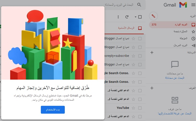 كيفية تفعيل واجهة جيميل Gmail الموحدة الجديدة من جوجل