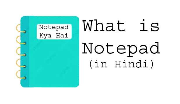 Computer Me Notepad Kya Hota Hai