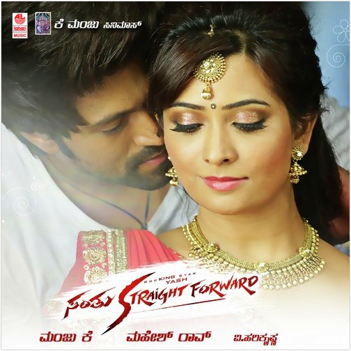 Kannada Mp3 Songs: Santhu Straight Forward (2016) Kannada
