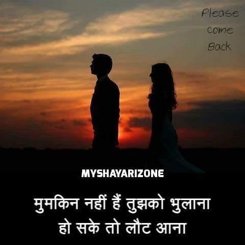 Mumkin Nahi Hai Tujhko Bhulana Status | Breakup Shayari