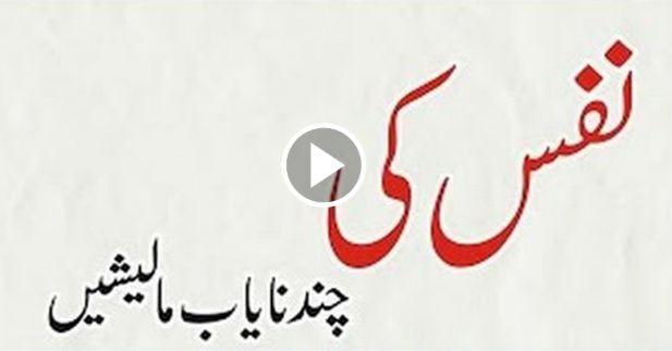 Health, Nafs ki chand Malish,