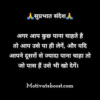 Best sandesh hindi suprabhat