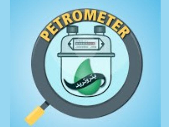 حمل الان تطبيق بتروتريد Petrometer لتسجيل قراءة الغاز ودفع الفواتير