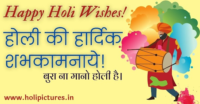 Holi 2021: Happy Holi Wishes In Hindi, Holi Wishes Pics