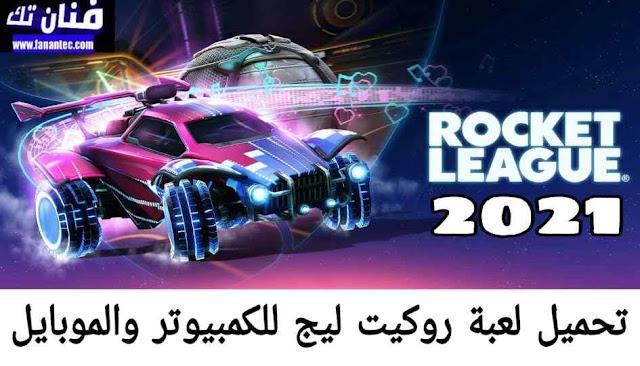 تحميل لعبة روكيت ليق Rocket League 2021 للكمبيوتر والاندرويد برابط تنزيل مباشر ميديا فاير مجانا
