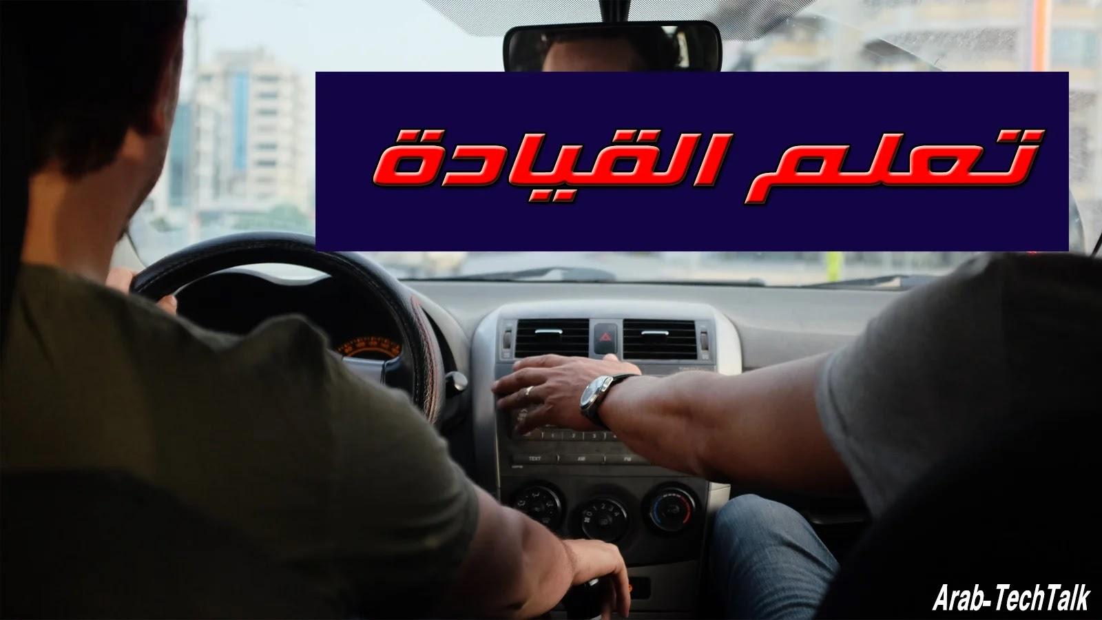 تعلم قيادة سيارة مانيوال, كيف يعمل الفتيس, شرح نظام التروس في السيارة