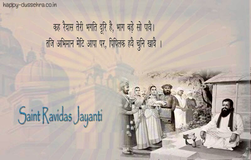 guru ravidass Ji history photos