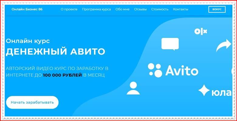 online-biz86.ru/avito отзывы о сайте и информация! Онлайн курс ДЕНЕЖНЫЙ АВИТО