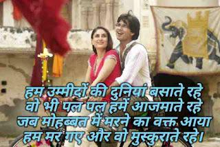 हिंदी में रोमांटिक शायरी-romantic shayari hindi  2020