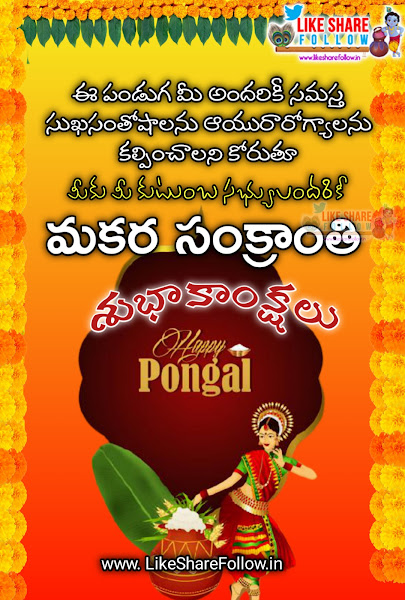 happy-pongal-wishes-images-in-telugu -free-download