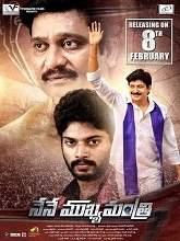 Nene Mukhyamantri (2019) Telugu Full Movie Download Watch Online Free