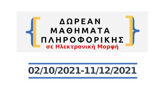 GreekLUG: Δωρεάν Μαθήματα Πληροφορικής 2021
