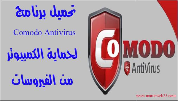 تحميل برنامج Comodo Antivirus لحماية الكمبيوتر من الفيروسات 2020