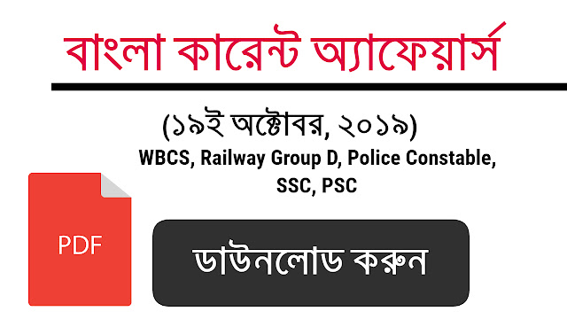 Bengali Current Affairs GK PDF 19th October, 2019