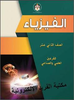 إجابات وحلول الفيزياء للصف الثاني عشر التوجيهي العلمي والصناعي pdf، إجابات وحلول مسائل الفيزياء للصف الثاني عشر التوجيهي العلمي والصناعي pdf الفصل الأول والثاني، المنهاج الفلسطيني 2018-2019