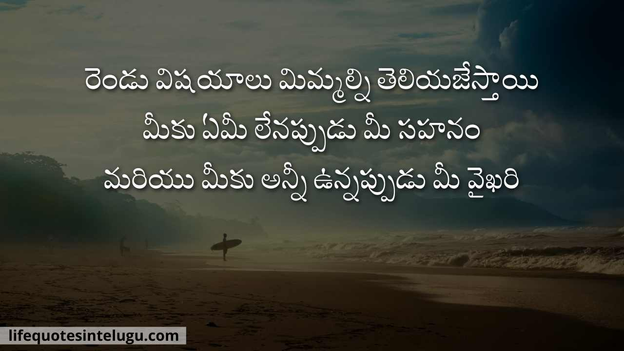Patience-Quotes-In-Telugu-Sahanam-opika-quotes