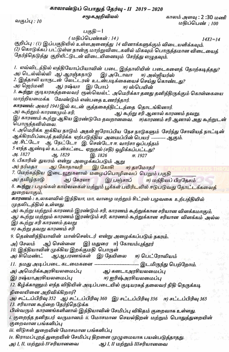 10th Social - Quarterly Exam 2019 | Model Question Paper 1 | Tamil Medium Download Here