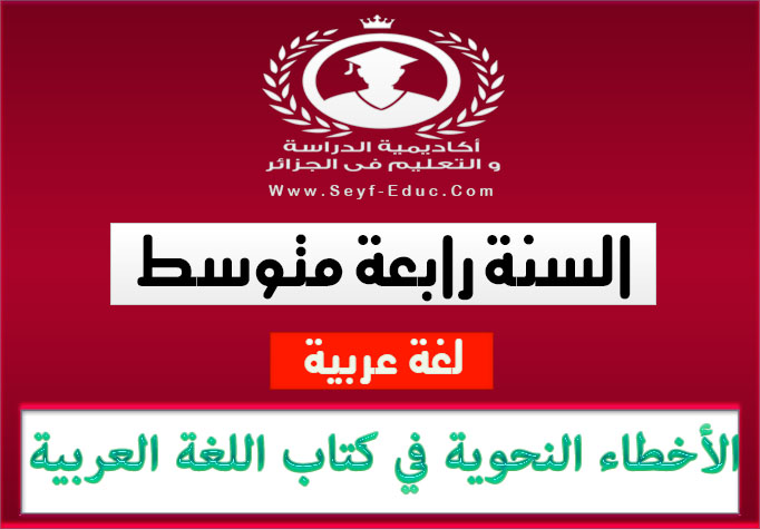 الأخطاء النحوية في كتاب اللغة العربية للسنة الرابعة متوسط