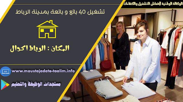 أنابيك : تشغيل 40 بائع و بائعة بمدينة الرباط