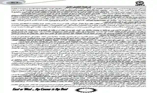ترجمة قصة سجين زندا للصف الثالث الثانوى كاملة اعداد مستر عثمان الصباغ translation of prisoner of zenda