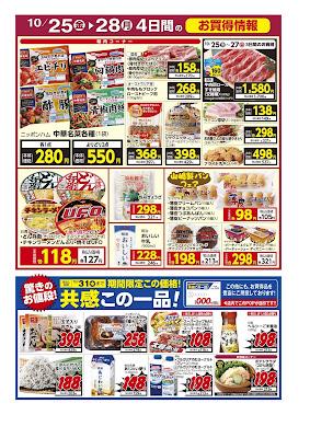 10/25(金)〜10/28(月) 4日間のお買得情報