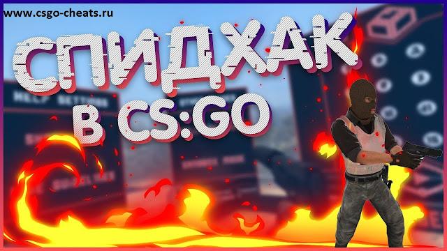 Speedhack на КС ГО