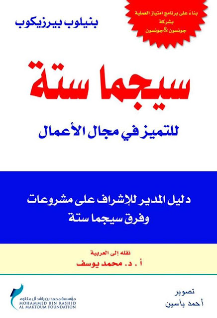 six sigma book in Arabic