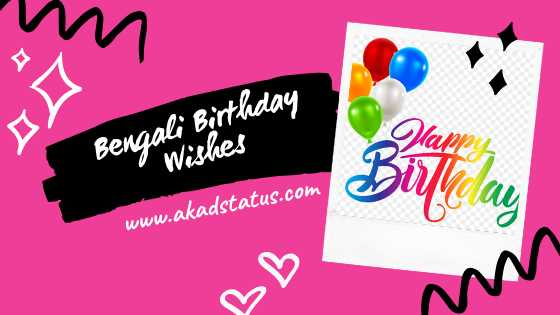 Bengali Birthday wishes | Bengali happy birthday