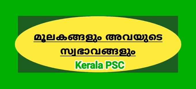 Kerala PSC മൂലകങ്ങളും അവയുടെ സ്വഭാവങ്ങളും