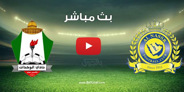 مشاهدة مباراة النصر والوحدات بث مباشر الاربعاء 14-4-2021 دوري أبطال آسيا