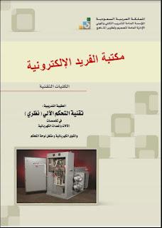 تحميل كتاب تقنية التحكم الآلي ـ نظري pdf برابط مباشر، أساسيات التحكم الآلي ، نظري، أنظمة التحكم الآلي pdf، شرح دوائر الكنترول والتحكم الآلي في المصانع نظري، الكليات التقنية السعودية