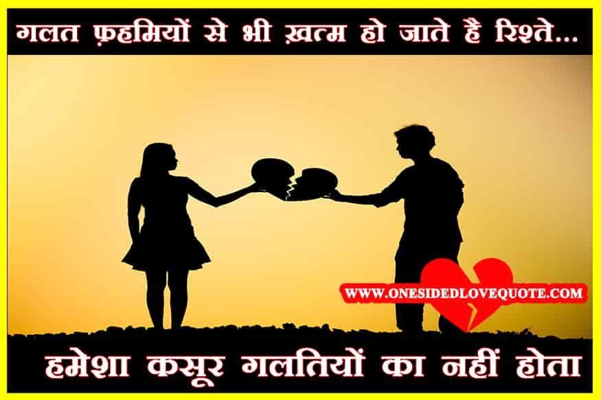 romantic-love-quotes-in hindi