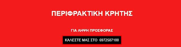ΠΕΡΙΦΡΑΞΕΙΣ