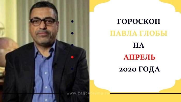 Гороскоп Павла Глобы на апрель 2020 года