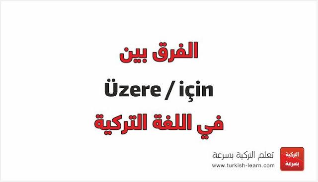 الفرق بين Üzere / için في اللغة التركية