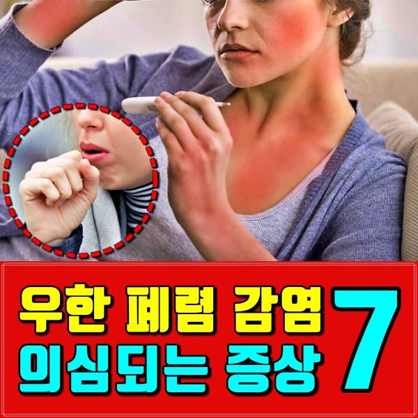 '우한 폐렴 걸리면' 나타나는 증상 7가지 (코로나 바이러스 증상)