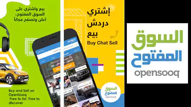 تحميل تطبيق اندرويد Open Sooq متجر الكتروني