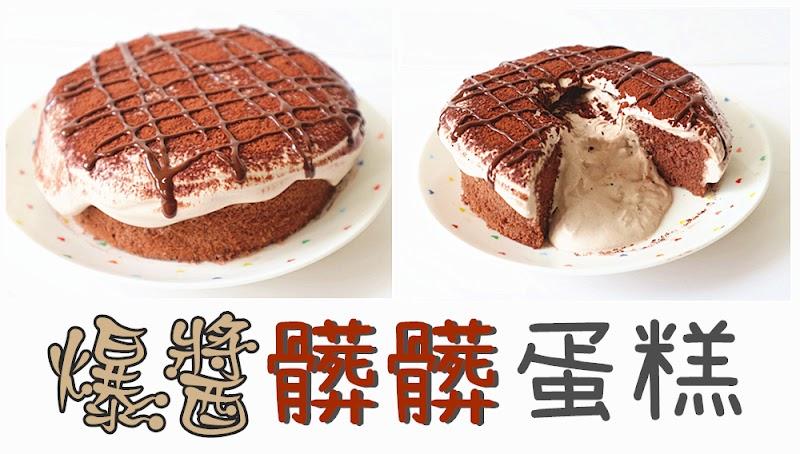Molten Dirty Chocolate Cake 爆醬髒髒蛋糕