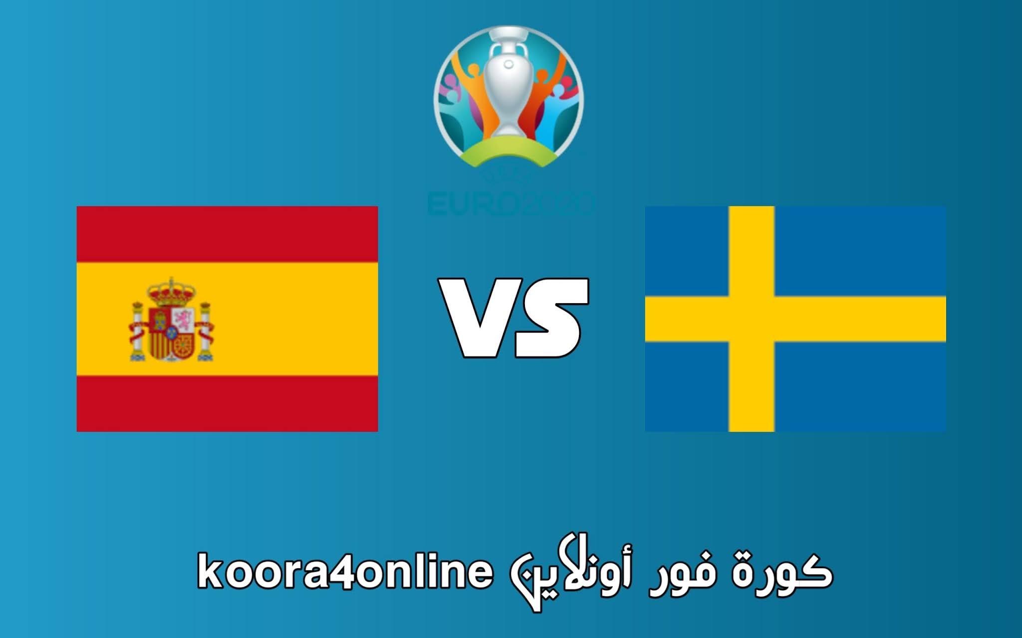 مشاهدة مباراة اسبانيا و السويد اليوم 14-06-2021 في  كأس أمم أوروبا
