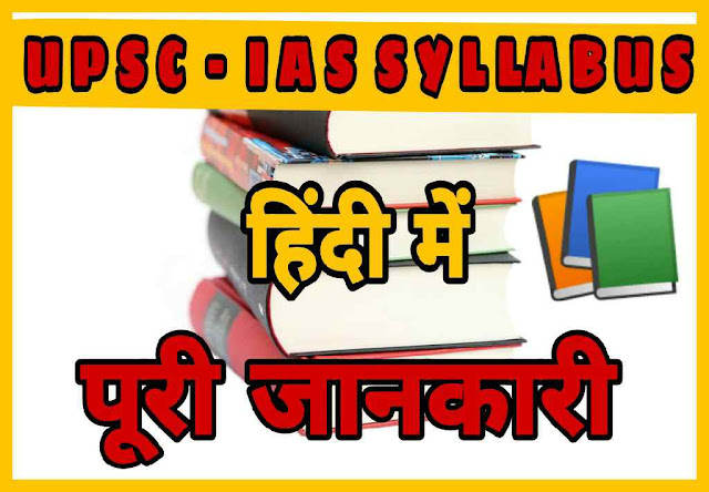 UPSC Syllabus in hindi