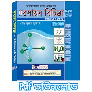 জয়কলি রসায়ন বিচিত্রা pdf Download