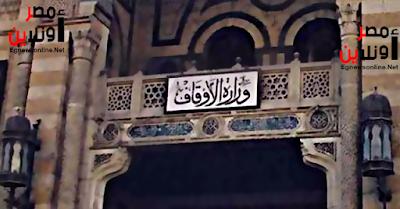 وزارة الأوقاف , عيد الأضحى , صلاة العيد , أخبار مصر ,