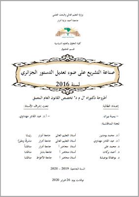 مذكرة ماستر: صناعة التشريع على ضوء تعديل الدستور الجزائري لسنة 2016 PDF