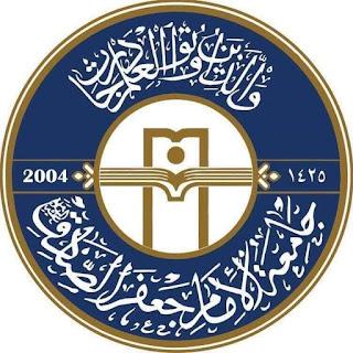 جامعة الإمام جعفر الصادق تعلن عن حاجتها إلى تدريسين؟